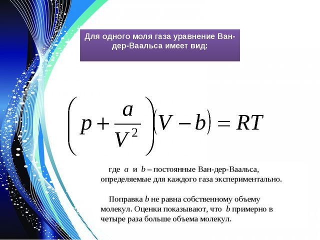 Для одного моля газа уравнение Ван-дер-Ваальса имеет вид: