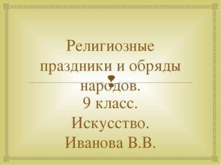 Религиозные праздники и обряды народов. 9 класс. Искусство. Иванова В.В. 