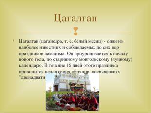 Цагалган (цагансара, т. е. белый месяц) - один из наиболее известных и соблюд