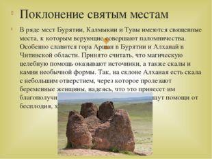 Поклонение святым местам В ряде мест Бурятии, Калмыкии и Тувы имеются священн