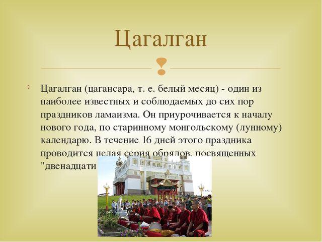 Цагалган (цагансара, т. е. белый месяц) - один из наиболее известных и соблюд...