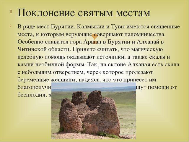Поклонение святым местам В ряде мест Бурятии, Калмыкии и Тувы имеются священн...