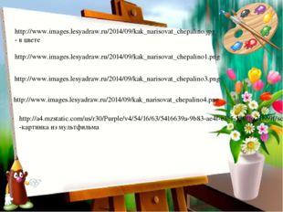 http://www.images.lesyadraw.ru/2014/09/kak_narisovat_chepalino.jpg- в цвете