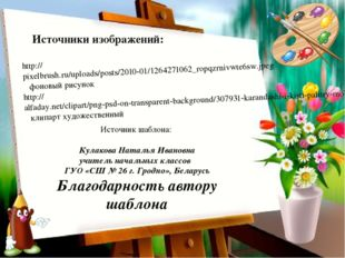 http://pixelbrush.ru/uploads/posts/2010-01/1264271062_ropqzrnivwte6sw.jpeg фо