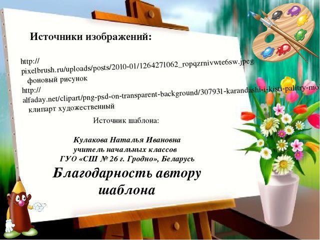http://pixelbrush.ru/uploads/posts/2010-01/1264271062_ropqzrnivwte6sw.jpeg фо...