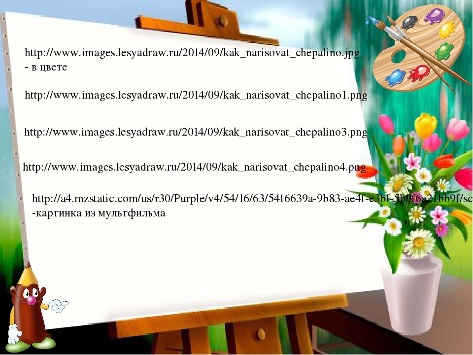 http://www.images.lesyadraw.ru/2014/09/kak_narisovat_chepalino.jpg- в цвете...