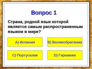 Вопрос 1 Страна, родной язык которой является самым распространенным языком в