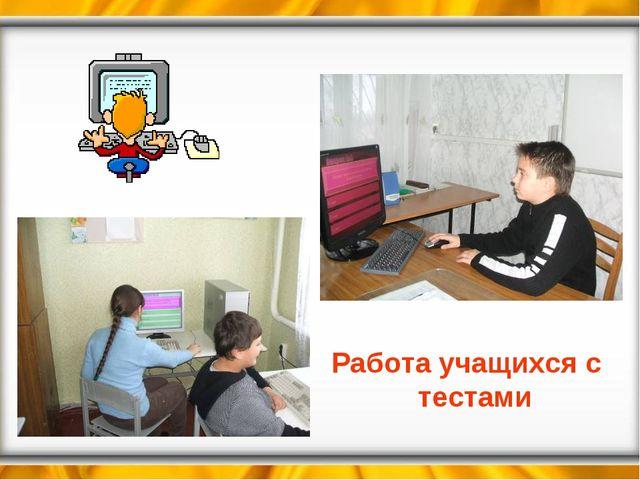Работа учащихся с тестами