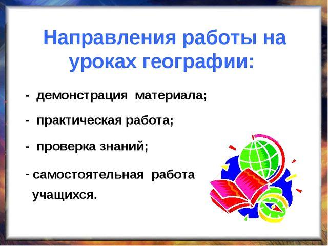 Направления работы на уроках географии: - демонстрация материала; - практичес...