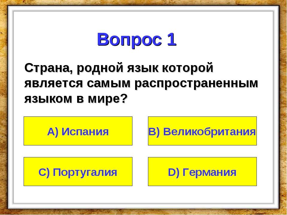 Вопрос 1 Страна, родной язык которой является самым распространенным языком в...