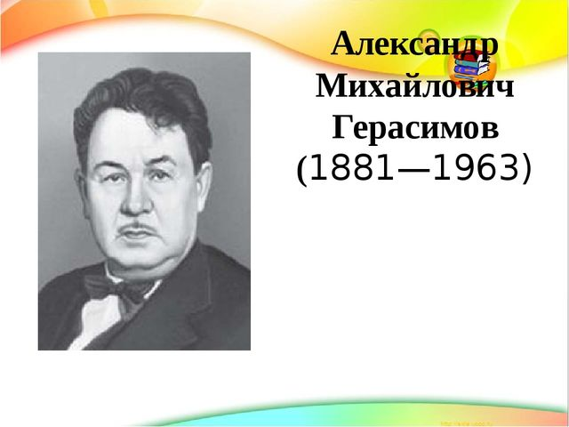 Александр Михайлович Герасимов (1881—1963)