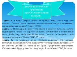 Задача 4. Клиент открыл вклад на сумму 10000 тенге под 10% годовых. Сколько