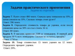 Задачи из торговли Задачи практического применения Задача 7. Рулет стоил 400