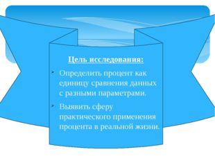 Цель исследования: Определить процент как единицу сравнения данных с разными
