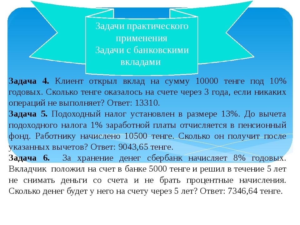 Задача 4. Клиент открыл вклад на сумму 10000 тенге под 10% годовых. Сколько...