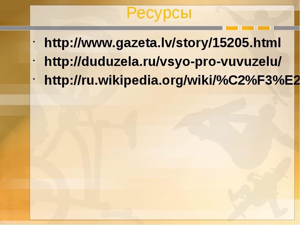 Ресурсы http://www.gazeta.lv/story/15205.html http://duduzela.ru/vsyo-pro-vuv...