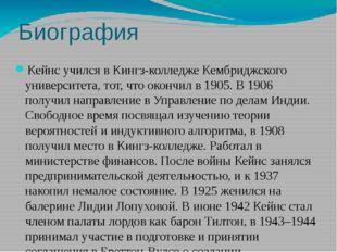 Биография Кейнс учился в Кингз-колледже Кембриджского университета, тот, что