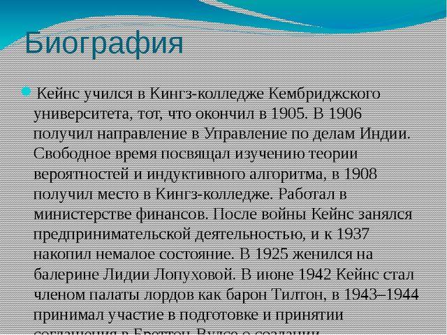 Биография Кейнс учился в Кингз-колледже Кембриджского университета, тот, что...