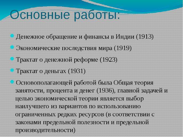 Основные работы: Денежное обращение и финансы в Индии (1913) Экономические по...