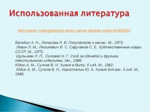 http://yablor.ru/blogs/istoriya-stirki-i-pervie-stiralnie-mashinki/982850 Бес