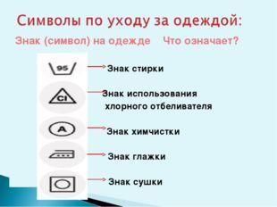 Знак (символ) на одежде Что означает? Знак стирки Знак использования хлорного