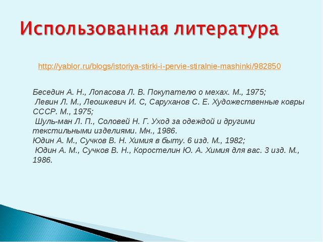 http://yablor.ru/blogs/istoriya-stirki-i-pervie-stiralnie-mashinki/982850 Бес...