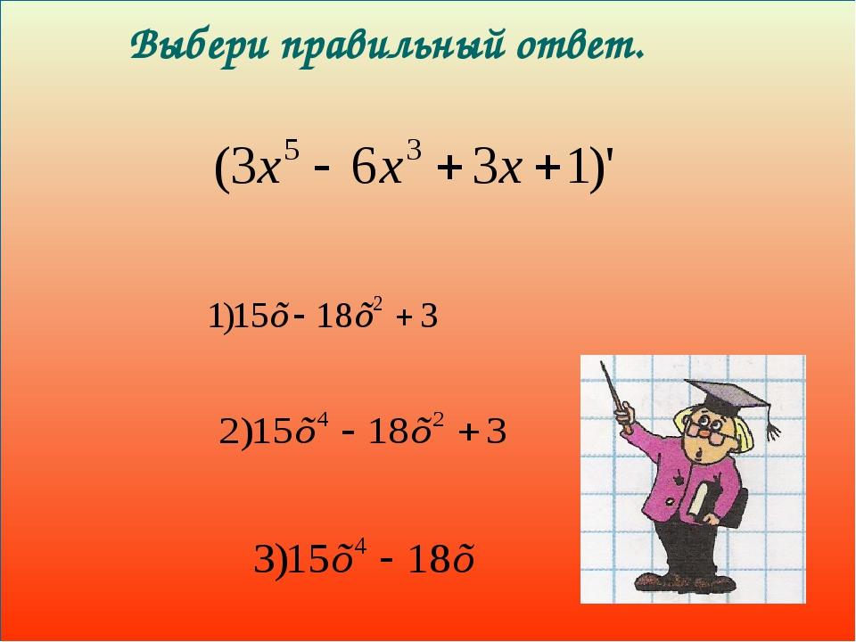 Выбери правильный ответ.