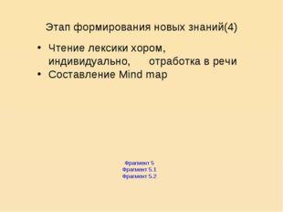 Этап формирования новых знаний(4) Чтение лексики хором, индивидуально, отрабо