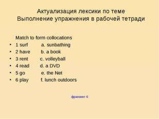 Актуализация лексики по теме Выполнение упражнения в рабочей тетради Match t