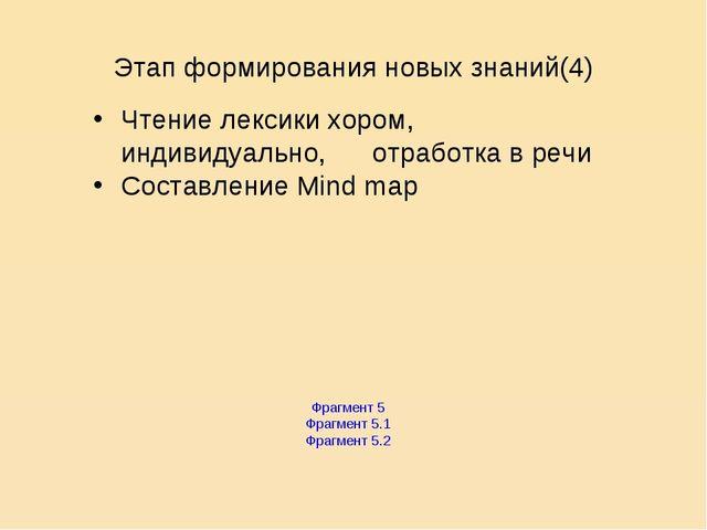 Этап формирования новых знаний(4) Чтение лексики хором, индивидуально, отрабо...