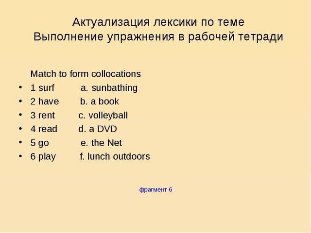 Актуализация лексики по теме Выполнение упражнения в рабочей тетради Match t...