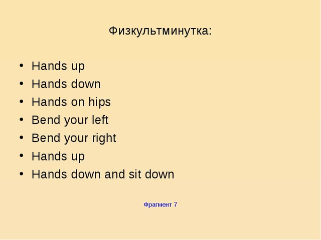 Физкультминутка: Hands up Hands down Hands on hips Bend your left Bend your r...
