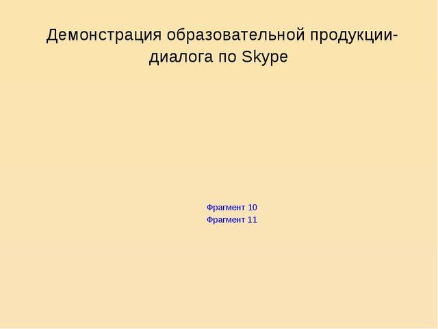 Демонстрация образовательной продукции-диалога по Skype Фрагмент 10 Фрагмент...