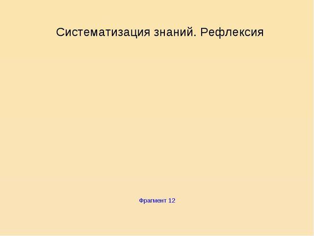 Систематизация знаний. Рефлексия Фрагмент 12