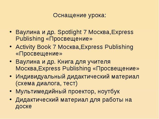 Оснащение урока: Ваулина и др. Spotlight 7 Москва,Express Publishing «Просвещ...