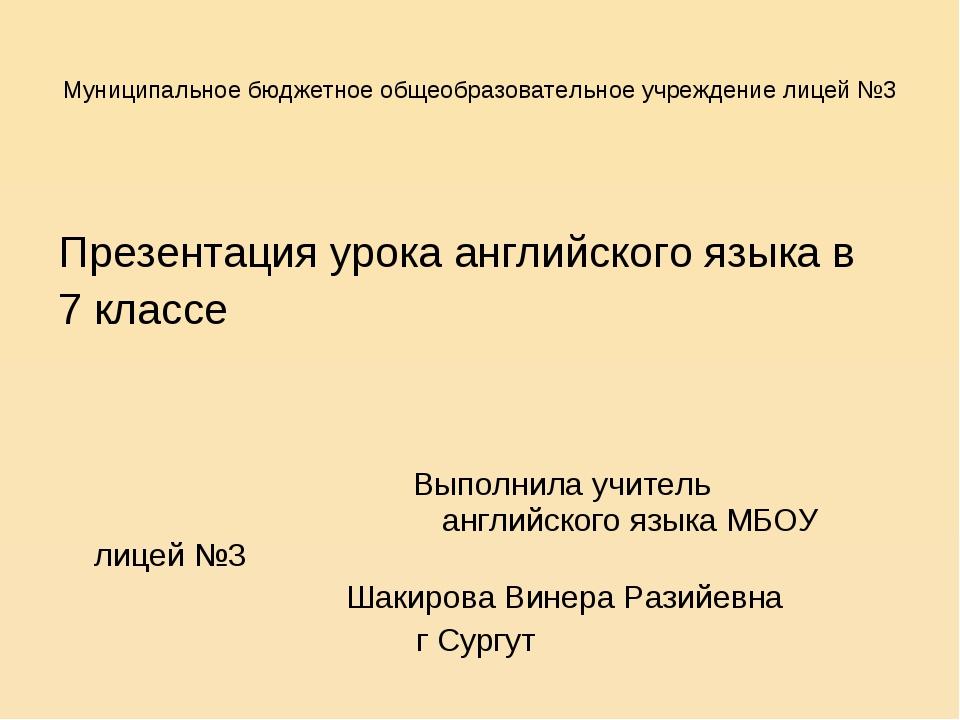 Муниципальное бюджетное общеобразовательное учреждение лицей №3 Презентация у...