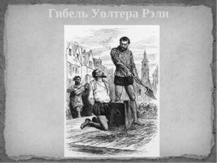 Гибель Уолтера Рэли
