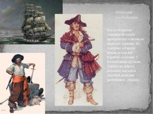 После открытия Америки Испания превратилась в великую морскую державу. Из Аме