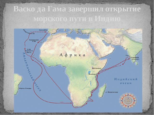 Васко да Гама завершил открытие морского пути в Индию
