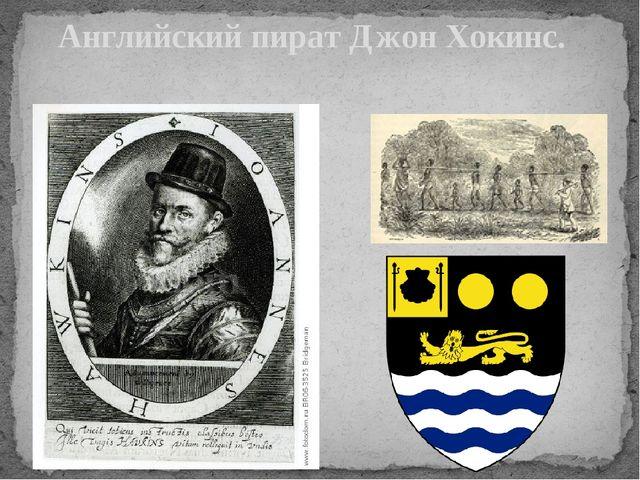 Английский пират Джон Хокинс.