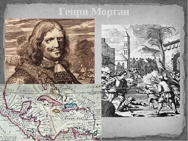 Генри Морган
