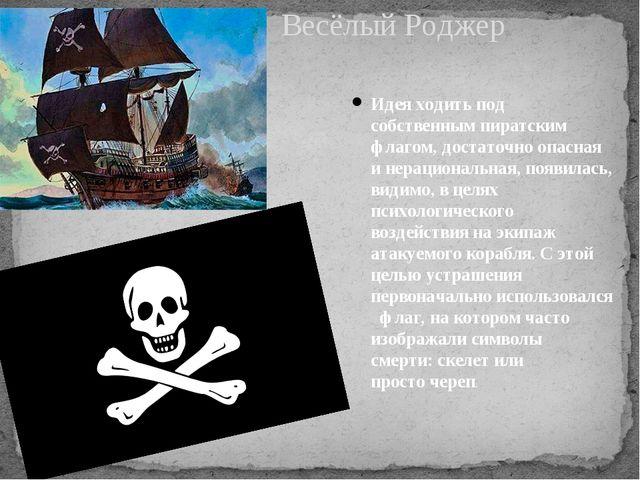 Идея ходить под собственным пиратским флагом, достаточно опасная и нерационал...