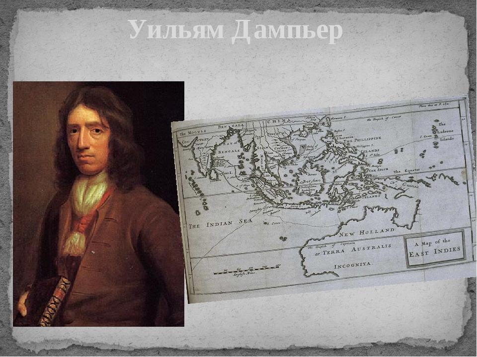 Уильям Дампьер