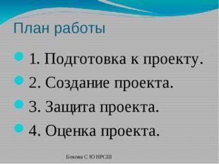План работы 1. Подготовка к проекту. 2. Создание проекта. 3. Защита проекта.