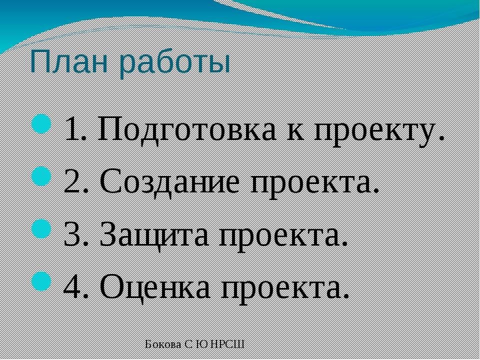 План работы 1. Подготовка к проекту. 2. Создание проекта. 3. Защита проекта....