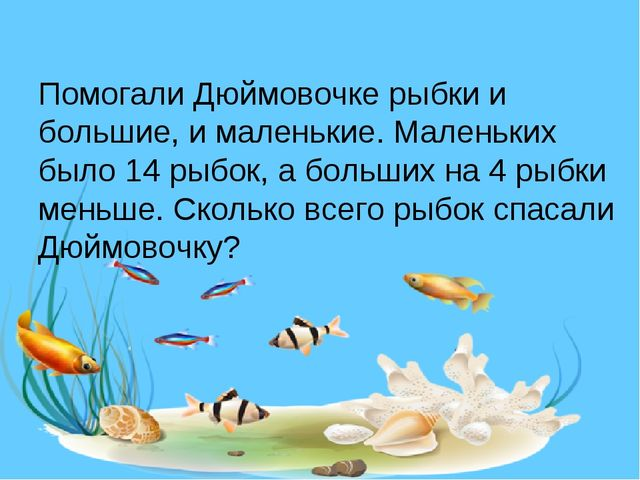 Помогали Дюймовочке рыбки и большие, и маленькие. Маленьких было 14 рыбок, а...