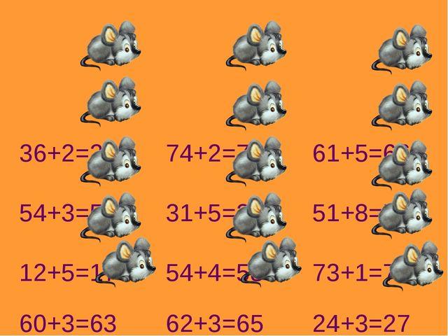 36+2=38 74+2=76 61+5=66 54+3=57 31+5=36 51+8=59 12+5=17 54+4=58 73+1=74 60+3=...