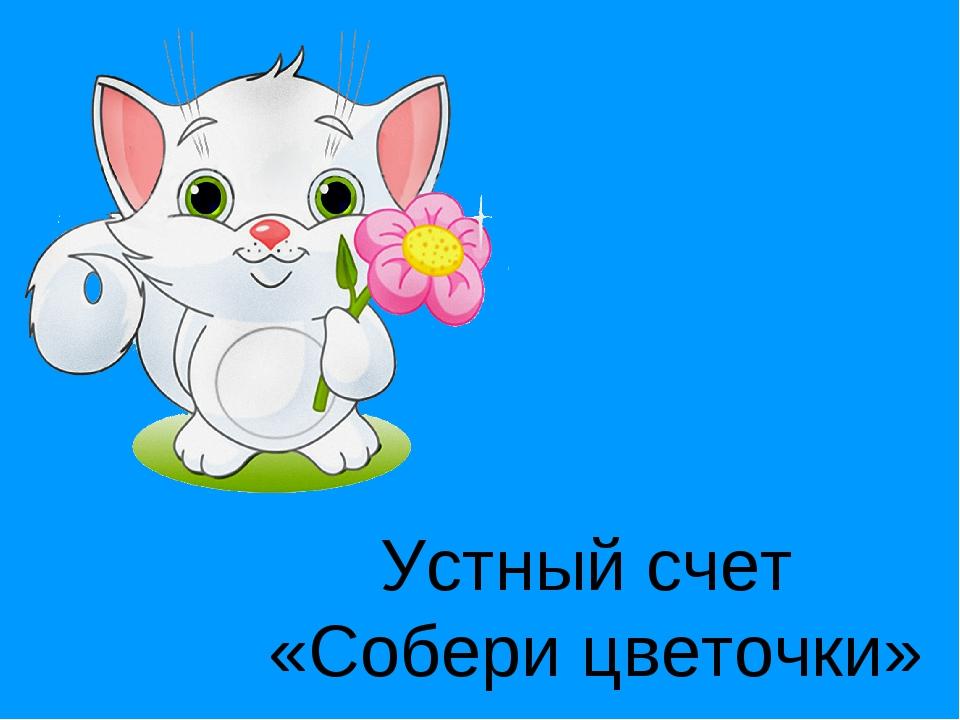 Устный счет «Собери цветочки»