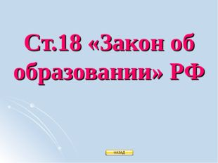 Ст.18 «Закон об образовании» РФ