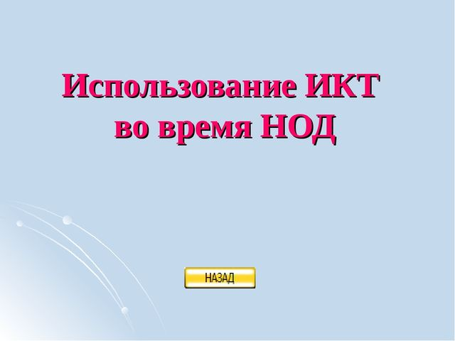 Использование ИКТ во время НОД